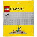 レゴ クラシック 10701 基礎板(グレー)