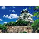 【オンライン限定価格】1000ピース ジグソーパズル 大阪城(51-196)【風景パズル】