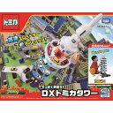 トミカワールド でっかく遊ぼう!DXトミカタワー【送料無料】...