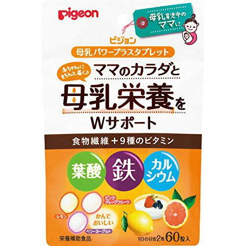 Pigeon贝亲母乳妈妈营养素60粒