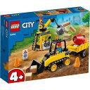 レゴ シティ 60252 工事現場のブルドーザー