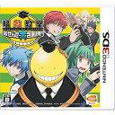 【クリアランス】【3DSソフト】暗殺教室 殺せんせー大包囲網!!