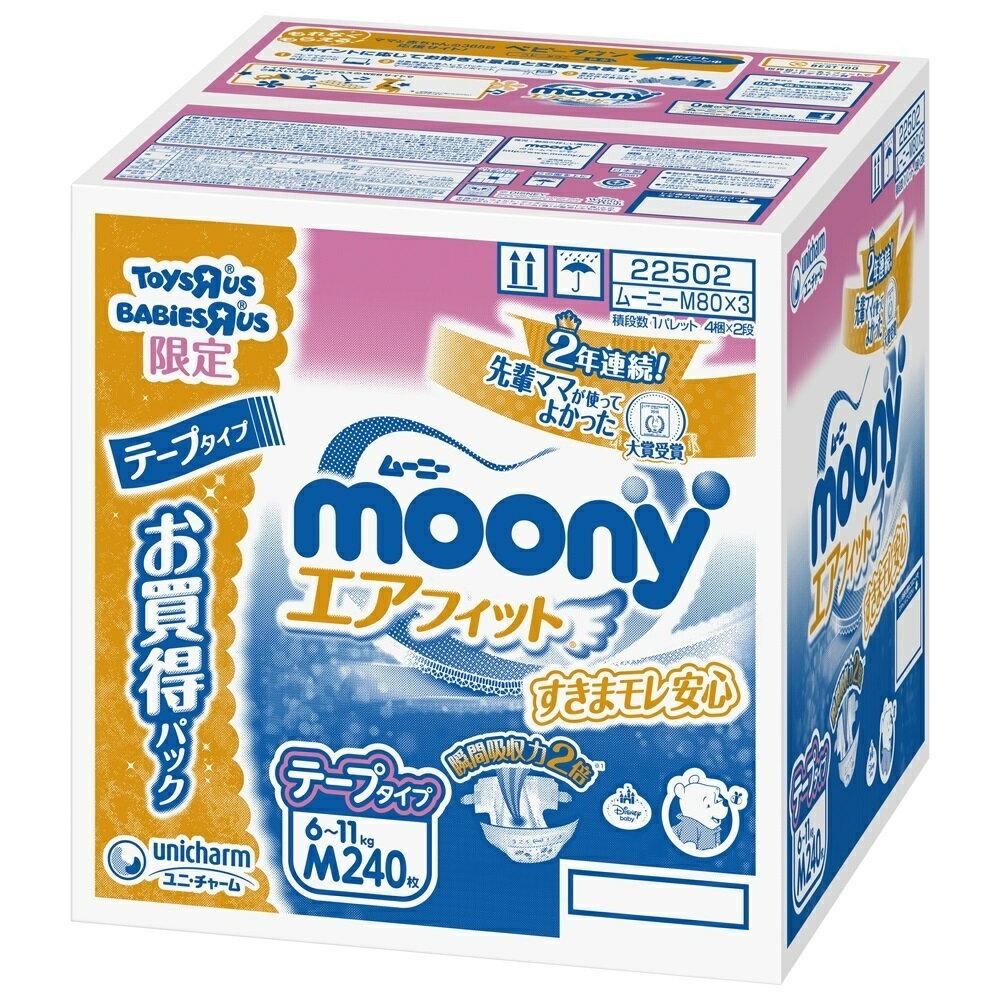 【テープタイプ】ベビーザらス限定 ムーニー エアフィット Mサイズ240枚(80枚×3パック)(カートン)