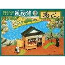 風物詩シリーズ 1/60 すし屋【オンライン限定】
