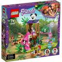 レゴ フレンズ 41422 パンダのジャングルツリーハウス