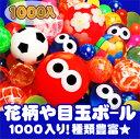 【スーパーボール】【セット】ハッピー スーパーボール 1000個アソートパック【おもち