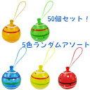 ぷかぷかカラフル水ヨーヨー50個セット(1個当たり45円!!)