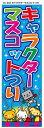 のぼり A-65 キャラクターマスコットつり(縦幕)
