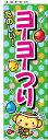 のぼり B-10 ヨーヨーつり(縦幕)
