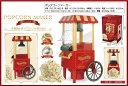 【お菓子】【機械】ポップコーンメーカー(説明書付)【おやつ ...