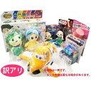【訳あり商品】【おもちゃセット】B品おもちゃ10個セット 何...