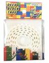 【デコレーションレープ】【メール便可】デコブロックテープ ホワイト【おもちゃ グッズ ブロック テープ アレンジ デコテープ デコレ..