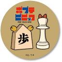 【メール便可】ポプテピピック 缶バッチ 駒【4コマ漫画 キャラクターグッズ 缶バッジ コミック ポプ子 ピピ美 ベルハウス】
