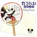 【ミニうちわ】【メール便可】ミッキーマウス 竹うちわ 豆だより【おもちゃ グッズ