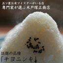福島「チヨニシキ」2kg【がんばろう!日本】【28年産】【あ...
