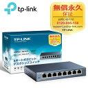 [楽天1位]TP-Link 無償永久保証 ギガビット Giga対応10/100/1000Mbp 8ポートスイッチングハブ金属筺体 TL-SG108