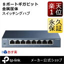【36倍ポイント最大】【楽天1位】TP-Link 無償永久保証 ギガビット Giga対応10/100/1000Mbp 8ポートスイッチングハブ金属筺体 TL-SG108