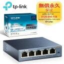 「ポイント15倍」TP-Link 【ライフタイム保証(無償永久保証)】Giga対応10/100/10