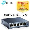 「無償永久保証」Giga対応10/100/1000Mbp 5ポートギガビットスイッチングハブ金属筺体TP-Link TL-SG105