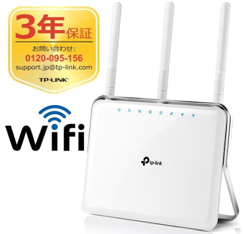 11ac対応1300Mbps+600Mbpsギガビット無線LANルーター TP-Link Archer C9 デュアルコアCPU搭載無線LANルーター親機 無線LAN ルーター V3 (Nintendo Switch 動作確認済)