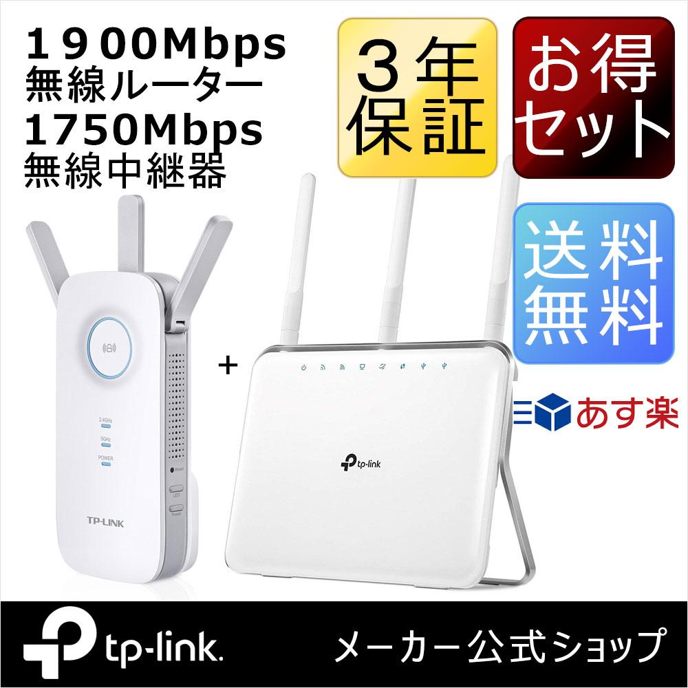 【赤字覚悟セット】600Mbps+1300Mbps デュアルコアギガビット無線LANルーターTP-Link Archer C9 と高速の1300Mbps+450Mbps無線Wi-Fi中継器 TP-Link RE450 3年保証