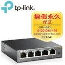 [無償永久保証] 5ポートギガビット イージー スマートスイッチ Giga対応スイッチングハブ TP-Link TL-SG105E (英語バージョン)