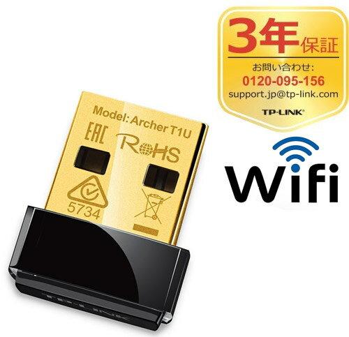 Archer T1U TP-Link11ac対応433Mbps無線LAN子機(USBアダプター型) 5GHz専用 極小モデル 3年保証