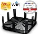 「2017価格.com年度銀賞商品」最大5400Mbps超高...
