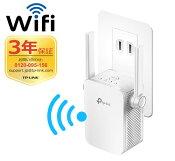 【楽天超人気商品】1200Mbps 無線LAN中継器 RE305 867Mbps+300MbpsWi-Fi中継器 3年保証 強力なWi-Fiを死角へ拡張 ダントツのコスパ