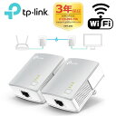 有線インターネットの範囲をパワーラインで拡張 AV600 PLCスターターキット TL-PA4010 KIT