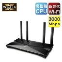 【楽天1位 wifi6 ルーター】新世代 Wi-Fi6(11AX) 対応 2402Mbps 574Mbps無線LANルーターArcher AX50/A インテルテクノロジー搭載 トレンドマイクロ対応 3年保証 縦置きスタンド付