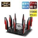 【wifi6 ルーター】新世代 Wi-Fi 6(11AX) トライバンド無線LANルーター 4804 4804 1148Mbps 2.5Giga WANポート LANポート×8 1.8GHz クアッドコアCPU トレンドマイクロ対応AX11000 3年保証