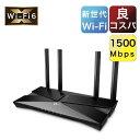 【最新wifi6 ルーター】WiFi 無線LANルーター Wi-Fi6 11AX AX1500 1.5 GHz トリプルコアCPUTP-Link Archer AX10/A 3年保証【公式シップ限定縦置きスタンド付】