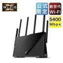 【楽天1位 公式限定縦置きスタンド付】WiFi6 無線LANルーター 4804Mbps 574Mbps メッシュWiFi USB3.0ポート AX5400 OneMesh対応 IPoE IPv6対応 3年保証