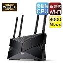 【楽天1位 wifi6 ルーター】Wi-Fi6 AX3000 無線LANルーター 2402Mbps 574Mbps wifi6 ルーター Archer AX50/A 3年保証【公式ショップ限定縦置きスタンド付】
