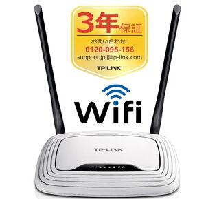 TP-LINK TL-WR841N 無線LANルーター 11n/g/b 300Mbps 無線ルーター WIFIルーター