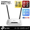 【送料無料】TP-Link 300Mbps 無線LANルーター TL-WR841N 11n/g/b 無線ルーター WIFIルーター (Nintendo Switch 動作確認済)