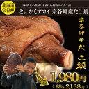 【 北海道 最北 宗谷岬 産 】 超特大 刺身用 たこ頭 ( 蛸 タコ )1.5kg以上