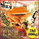 【価格破壊!さらに送料無料】超特大・極太サイズの本ずわい蟹脚...