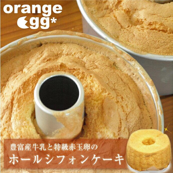 特別特価北海道豊富牛乳と赤玉卵使用こんなにしっとりふわふわは感動もの♪ホールシフォンケーキ17cmギ