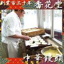 じっくり練り上げられた北海道産小豆餡をたっぷり詰め込んだ逸品です♪創業130年の老舗「香花堂」の中華饅頭♪【pup_fes0326】