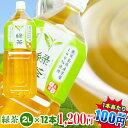 【お茶 ペットボトル 2l 】緑茶2L×12本【1本当り84円|九州・中国エリアは送料無料】鹿