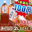 トライアル 烏龍茶2L×12本【1本当り79円|九州・中国エリアは送料無料】福建省産茶葉100%使用
