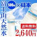 【送料無料 ペットボトル 500ml】富士山天然水500ml×48本【1本当り55円】天然バナジウムが含まれた長い歳月を経てろ過されたナチュラルミネラルウォーター
