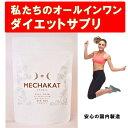 MECHAKAT(メチャカット)ダイエットサプリ 効果 送料...