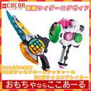 【セット品】仮面ライダーエグゼイド 武器セット1 DXガシャコンブレイカー・DXガシャコンキースラッシャー