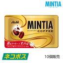 ミンティア コーヒー 1パック 10個入 期間限定品 アサヒグループ食品 ネコポス対応 代金引換不可