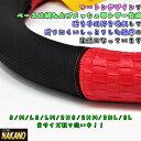NAKANO【極太ハンドルカバー スポーツタイプ】持ち手はすべらないしっとり生地♪汗ばむ季節にピッタリな清涼感のある編み上げメッシュ風生地のツートンタイプ(ロイヤルメッシュレッド×しっとりブラック(赤×黒))