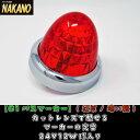 【G1バスマーカー 24V】カットレンズで魅せるマーカーの定番♪ プラスチックレンズのマーカーランプ 24V12W球入り(紅茶/濃いオレンジ色/橙色)