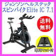 ジョンソンヘルステック(ホライゾン) フィットネスバイク(スピンバイク)ELITE IC7.1 エリート アイシー 7.1 専用マット付